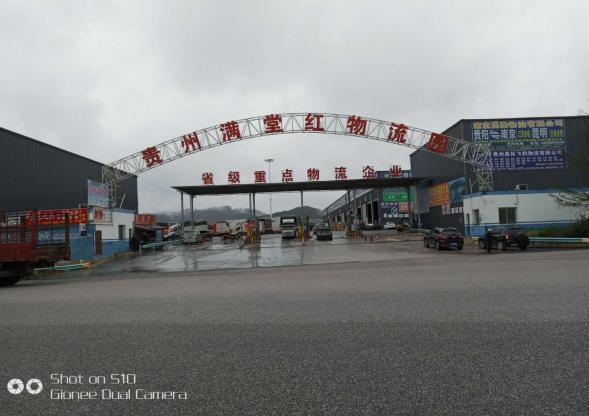 贵州满堂红物流园榴莲视频ios在线下载服务