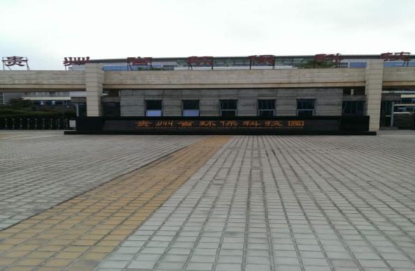 贵州绿环清源实业有限责任公司安保服务(绿地环保)