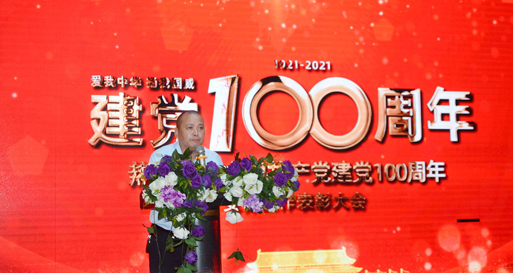 庆祝中国共产党成立100周年安保工作表彰大会